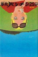 平凡パンチ 309 1970年5月25日号