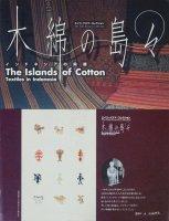 木綿の島々 インドネシアの染織 エイコ・クスマ・コレクション