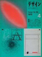 デザイン no.156 1972年4月 自明的空間72 稲越功一 牛腸茂雄