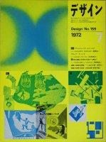 デザイン no.159 1972年7月 ウーマン 石岡瑛子