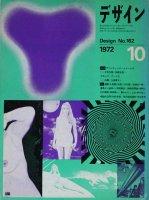 デザイン no.162 1972年10月 千年王国 横尾忠則