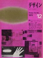 デザイン no.164 1972年12月 コラージュ'72 山城隆一