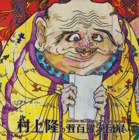 村上隆の五百羅漢図展 限定 豆本 Takashi Murakami: The 500 Arhats