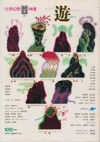 遊 1012 objet magazine yu 1980 化学幻想・神道