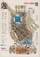 遊 1011 objet magazine yu 1980 方程式・国家論
