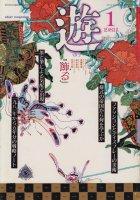 遊 1016 objet magazine yu 1981 飾る