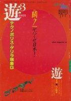 遊 1018 objet magazine yu 1981 闘う