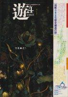 遊 1019 objet magazine yu 1981 逢う