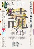 遊 1023・4 objet magazine yu 1981 読む