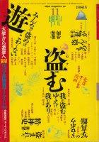 遊 1026 objet magazine yu 1981 盗む