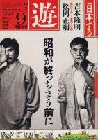 遊 1036 objet magazine yu 1982 日本する