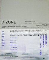 D-ZONE エディトリアルデザイン 1975-1999 戸田ツトム