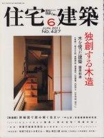住宅建築 2011年6月号 独創する木造