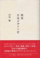 戦後日本デザイン史 内田繁
