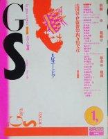 GS・たのしい知識 Vol.1 反ユートピア