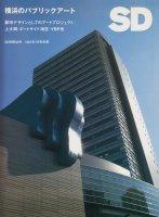 横浜のパブリックアート 都市デザインとしてのアートプロジェクト:上大岡・ポートサイド地区・YBP他 SD別冊30
