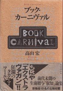 ブック・カーニヴァル 高山宏の画像