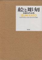 加藤泉作品集 絵と彫刻 Paintings and sculptures:Izumi Kato