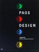 PAOSデザイン  [企業美の世界] CIデザイン・PAOSクリエイティビティ