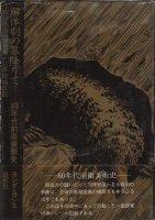 解体劇の幕降りて 60年代前衛美術史 ヨシダ・ヨシエ