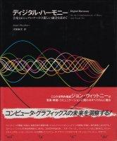 ディジタル・ハーモニー 音楽とビジュアル・アートの新しい融合を求めて