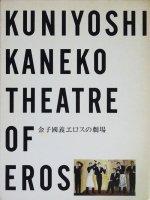 金子國義エロスの劇場