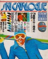 SKI CATALOGUE スキーカタログ SKI'78 第1集 別冊付録