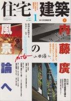住宅建築 2007年1月号 内藤廣の風景論へ