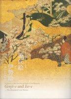 源氏絵と伊勢絵 描かれた恋物語 土佐光吉没後400年記念