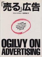 「売る」広告 OGILVY ON ADVERTISING デビッド・オグルビー