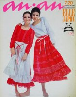 an・an アンアン エルジャポン No.9 1970年7月20日号