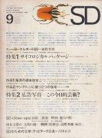 SD6609 サイコロジカル・パッケージ