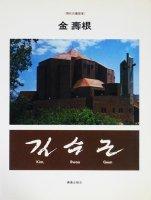 金壽根 現代の建築家