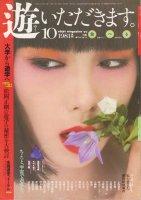 <img class='new_mark_img1' src='https://img.shop-pro.jp/img/new/icons50.gif' style='border:none;display:inline;margin:0px;padding:0px;width:auto;' />遊 1025 objet magazine yu 1981年10月号 食べる