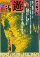 遊 1030・1 objet magazine yu 1982年3・4月号 仏教する