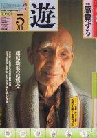 遊 1032 objet magazine yu 1982年5月号 感覚する