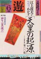 遊 1033 objet magazine yu 1982年6月号 古代する