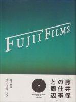 FUJII FILMS 藤井保の仕事と周辺 (Artist,Designer and Director SCAN 9)