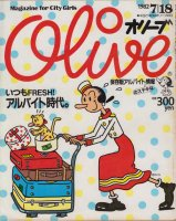 Olive オリーブ 4号 1982年7月18日号