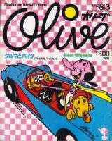 Olive オリーブ 5号 1982年8月3日号