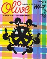 Olive オリーブ 7号 1982年9月3日号