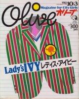 Olive オリーブ 9号 1982年10月3日号 Lady's IVY レディス・アイビー