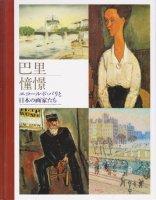 巴里憧憬 エコール・ド・パリと日本の画家たち