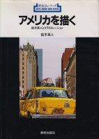 アメリカを描く 鈴木英人とイラストレーション (新技法シリーズ)