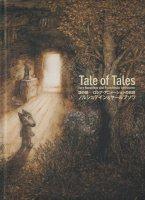 話の話 ロシア・アニメーションの巨匠 ノルシュテイン&ヤールブソワ Tale of Tales: Yury Norshtein and Francheska Yarbusova