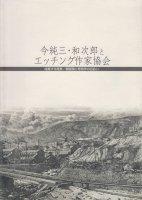 今純三・和次郎とエッチング作家協会 採集する風景/銅版画と考現学の出会い