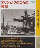 オリンピックのころの東京 岩波フォト絵本