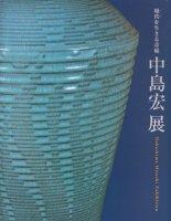 現代を生きる青磁 中島宏展 Nakashima Hiroshi exhibition