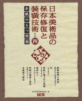 日本美術品の保存修復と装コウ技術 その四