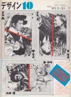 デザイン no.138 1970年10月 対談:磯崎新・篠原一男